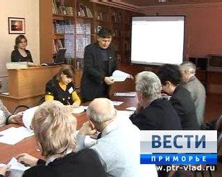 В Уссурийске завершилась работа регионального съезда краеведов