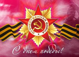 Этот День Победы...