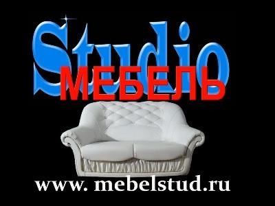 Мебель Studio