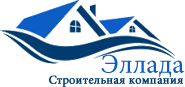 Эллада, строительная компания